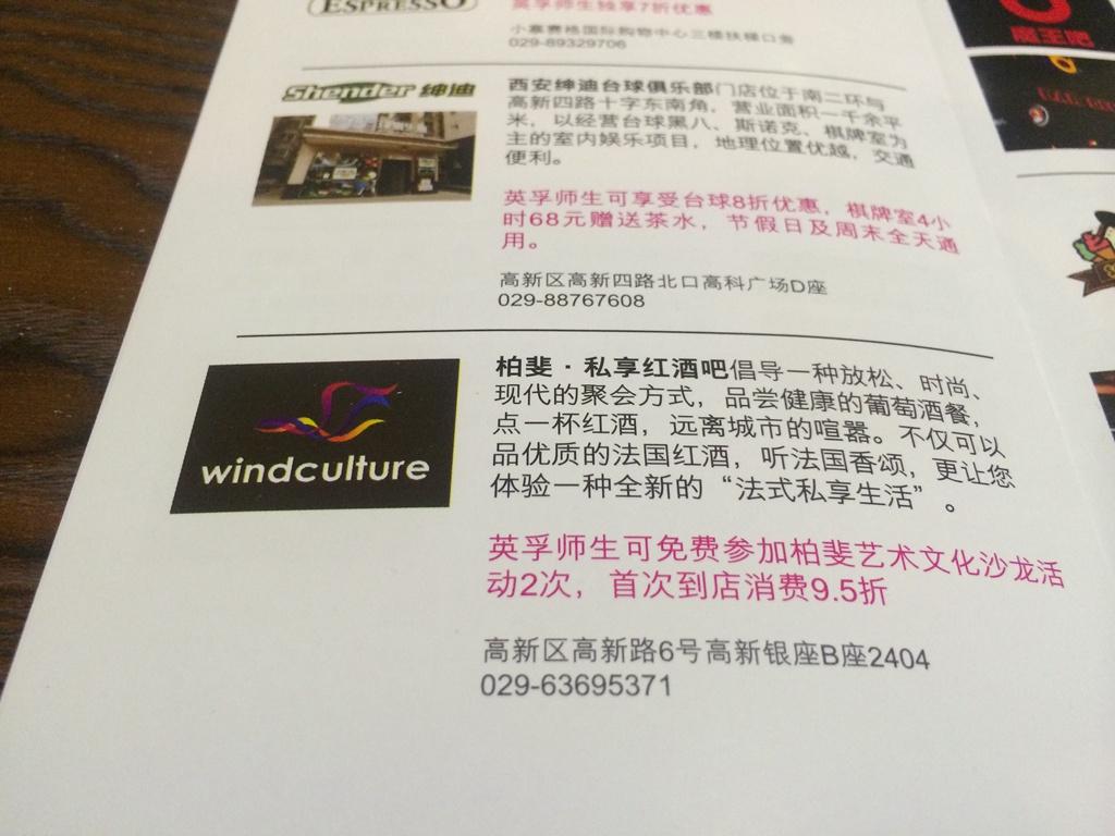 EF_LIFE_CLUB_JAN2015_@WINDCULTURE(53)
