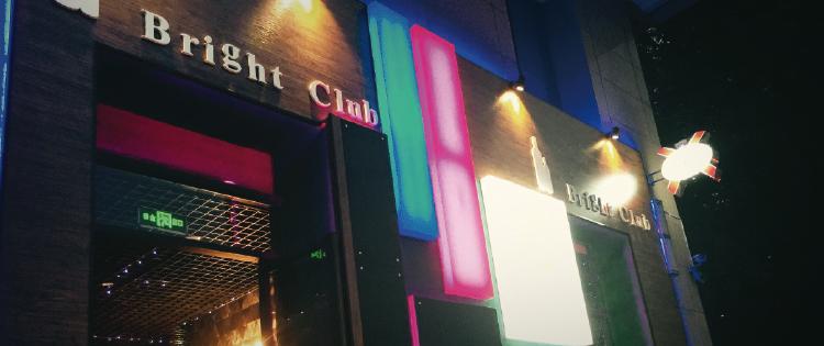 Bright Bar 烁酒吧
