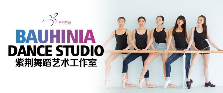 Bauhinia Dance Studio