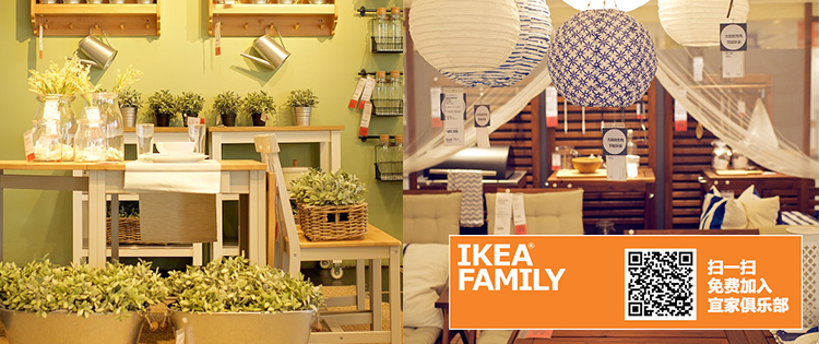 宜家家居带来家居新理念 焕然一新你的家