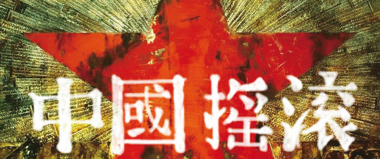 TOP5-Chinese-Rock-Albums-750x315