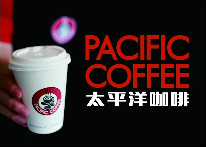 太平洋咖啡2