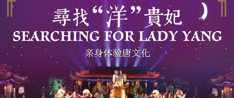 SEARCHING FOR LADY YANG
