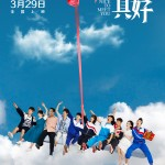 "Gu Changwei's New Film""Nice to Meet You"" -will be Released on Mar.29th"