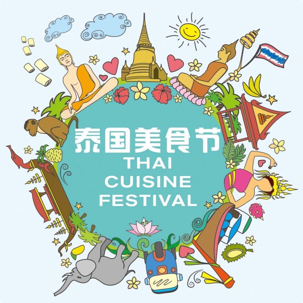 周末海鲜自助晚餐-泰国美食节