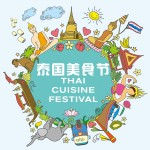 THAI FOODS GOURMET FESTIVAL —Novotel Xi'an