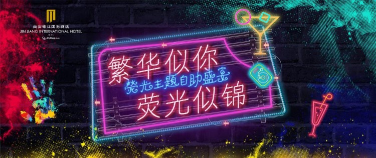 Fluorescence theme party