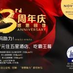 3rd ANNIVERSARY -Novotel Xi'an
