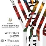 """天宇菲尔德国际大酒店""""牵•手""""首场婚礼秀盛大启幕"""