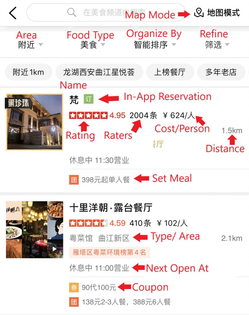 Dianping Search Menu Translation