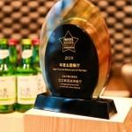 汉江韩国烧烤餐厅荣获双奖