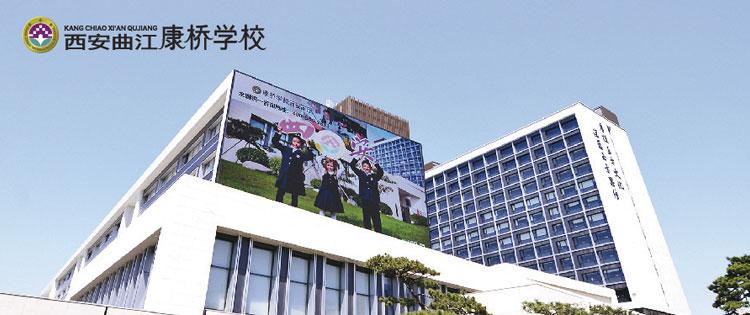 西安曲江康桥学校