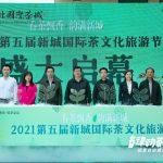 2021第五届新城国际茶文化旅游节 暨西北国际茶城六周年店庆活动圆满启幕