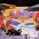 西安凯悦酒店联名大明宫国家遗址公园 上巳游园主题下午茶