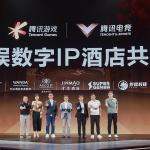 雅诗阁中国与腾讯游戏、腾讯电竞发布酒店共创合作计划携手打造电竞及游戏IP主题房