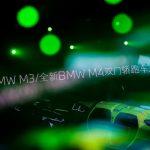 全新BMW M3/全新BMW M4双门轿跑车西区上市活动燃擎启动