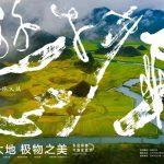 """长安风物•大地生活节                  赴山""""稻""""海,一起撒野"""